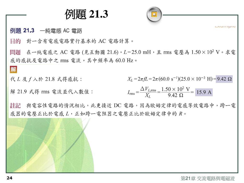 例題 21.3 第21章 交流電路與電磁波