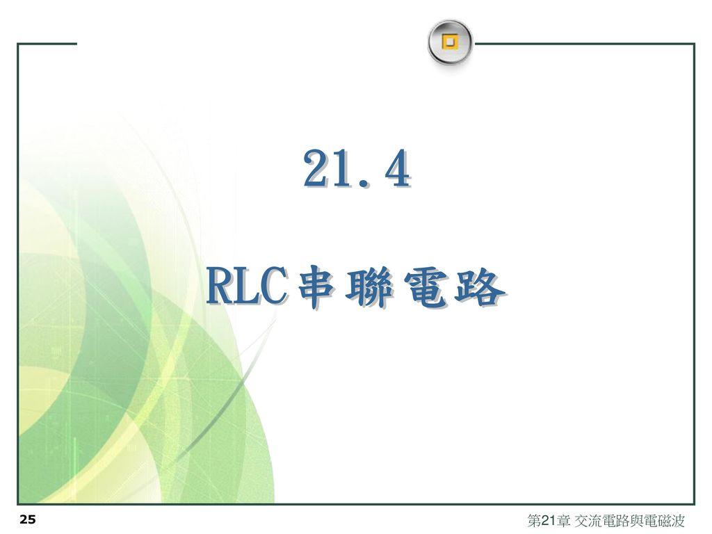 21.4 RLC串聯電路 第21章 交流電路與電磁波