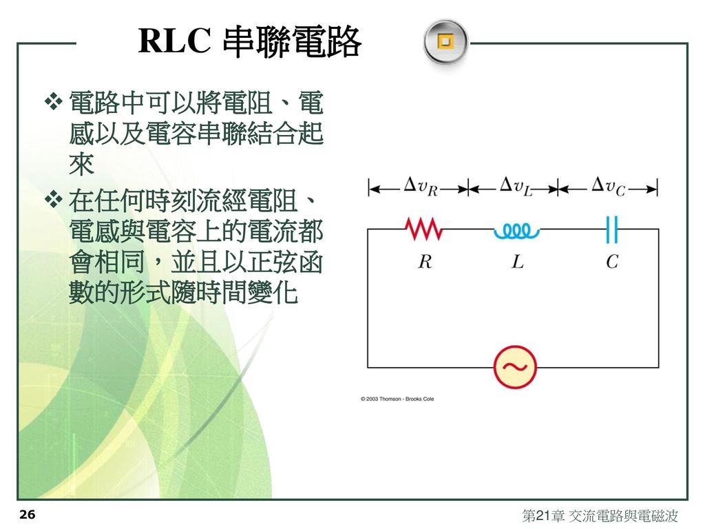 RLC 串聯電路 電路中可以將電阻、電感以及電容串聯結合起來 在任何時刻流經電阻、電感與電容上的電流都會相同,並且以正弦函數的形式隨時間變化