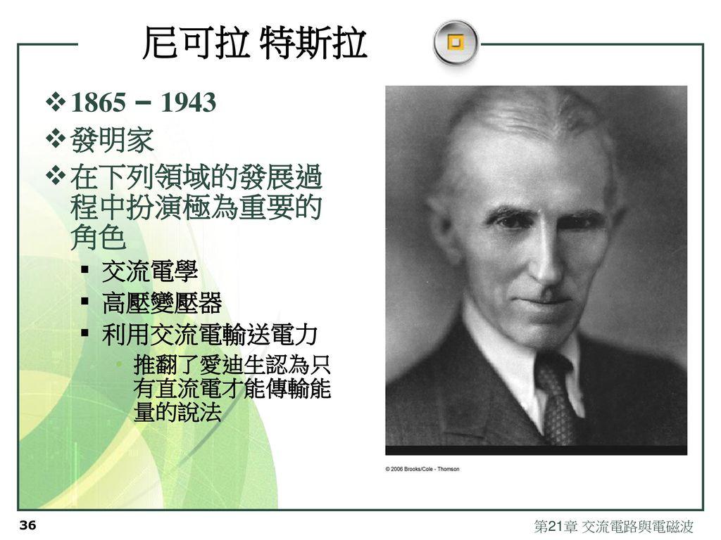 尼可拉 特斯拉 1865 – 1943 發明家 在下列領域的發展過程中扮演極為重要的角色 交流電學 高壓變壓器 利用交流電輸送電力
