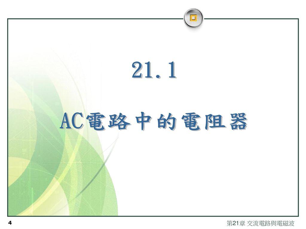 21.1 AC電路中的電阻器 第21章 交流電路與電磁波