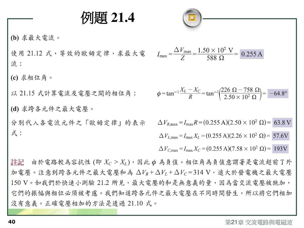 例題 21.4 第21章 交流電路與電磁波