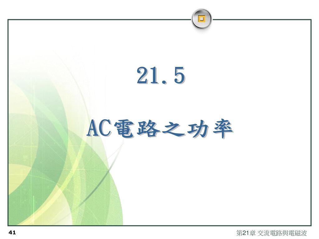 21.5 AC電路之功率 第21章 交流電路與電磁波