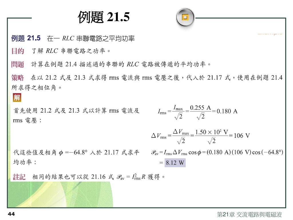 例題 21.5 第21章 交流電路與電磁波