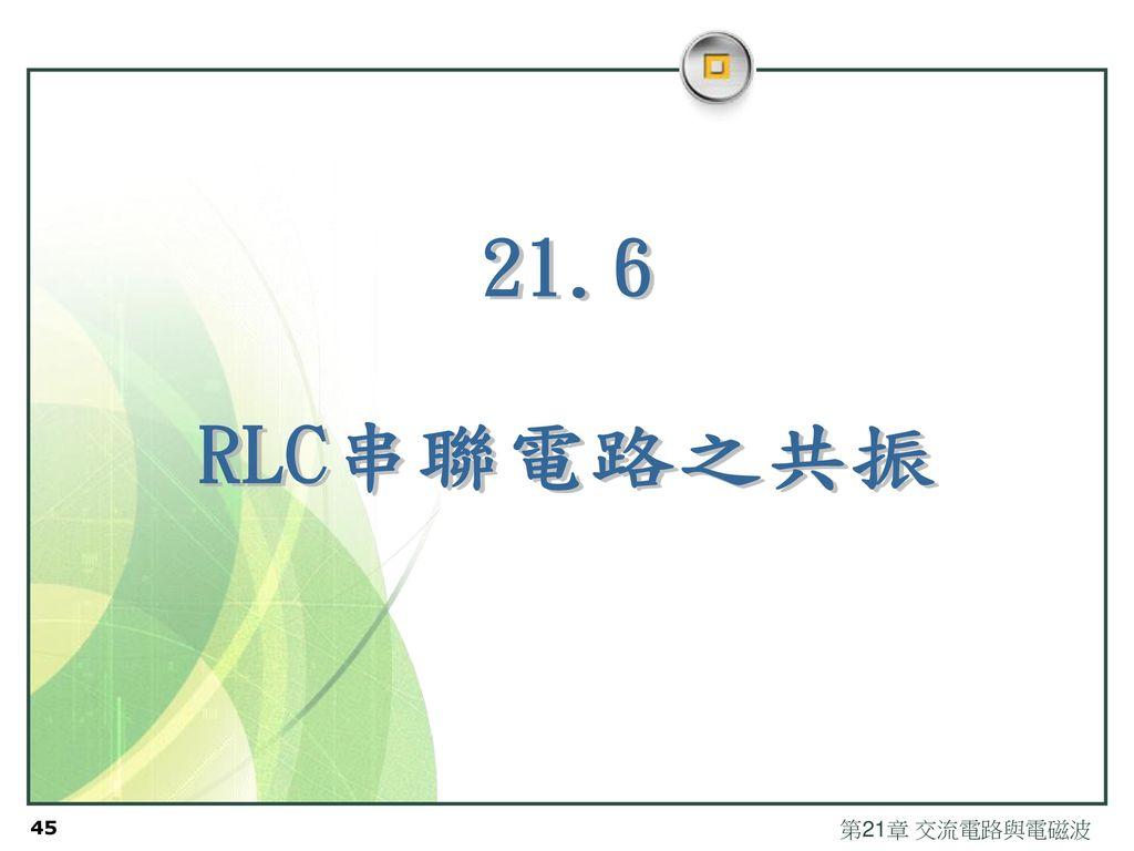 21.6 RLC串聯電路之共振 第21章 交流電路與電磁波