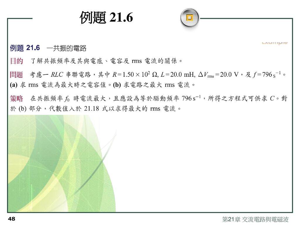 例題 21.6 第21章 交流電路與電磁波