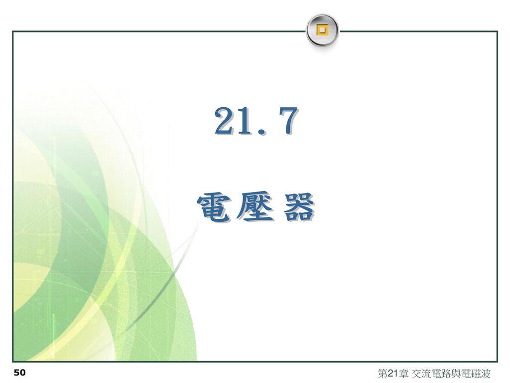 21.7 電壓器 第21章 交流電路與電磁波