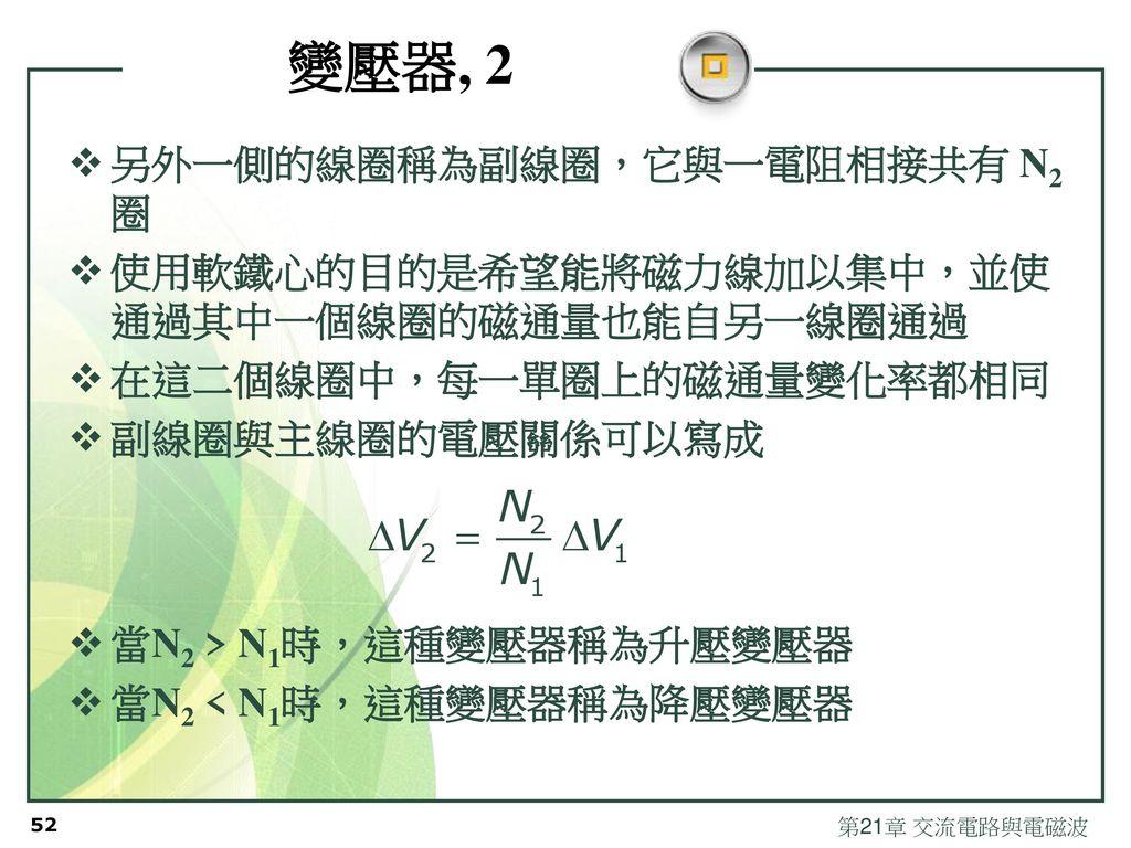 變壓器, 2 另外一側的線圈稱為副線圈,它與一電阻相接共有 N2 圈