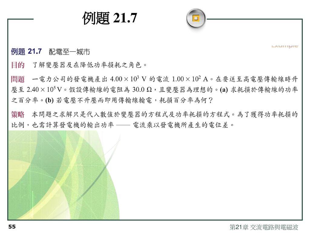 例題 21.7 第21章 交流電路與電磁波