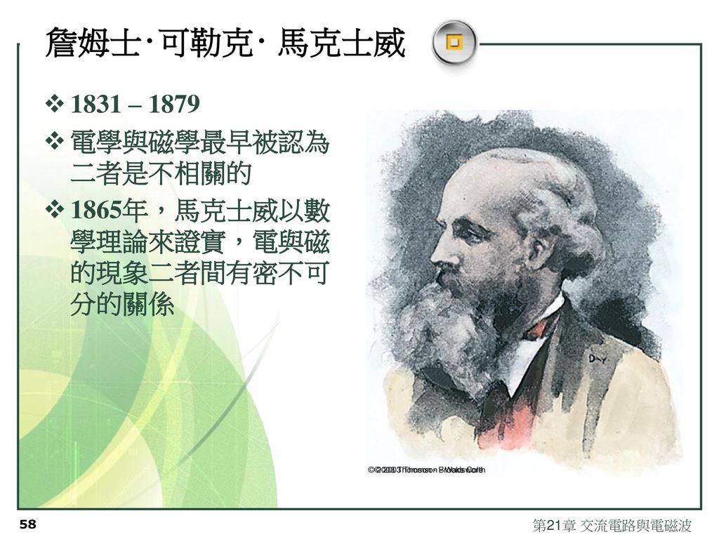 詹姆士‧可勒克‧ 馬克士威 1831 – 1879 電學與磁學最早被認為二者是不相關的