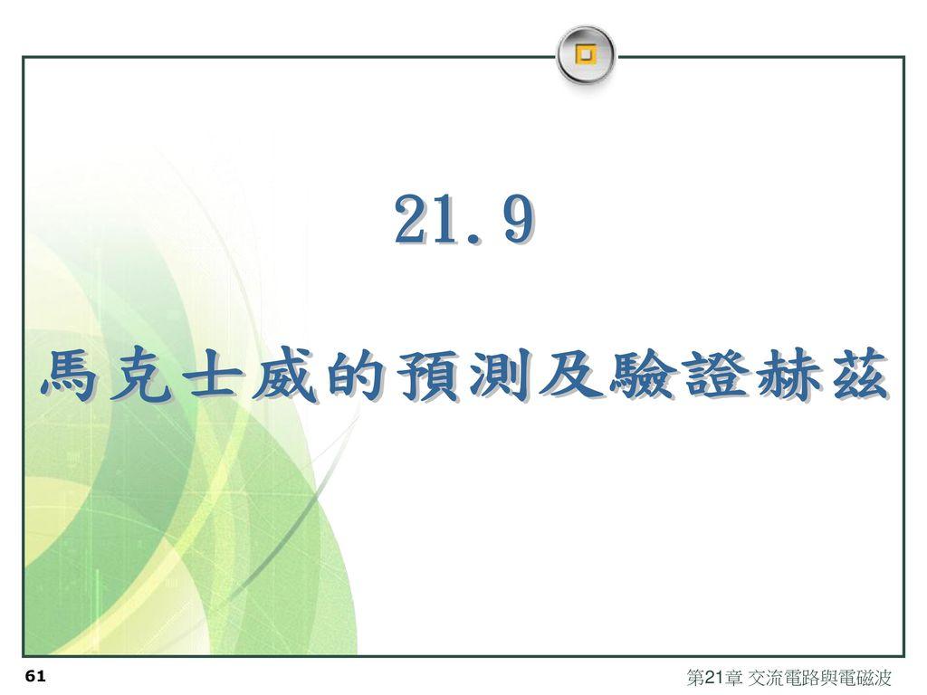 21.9 馬克士威的預測及驗證赫茲 第21章 交流電路與電磁波