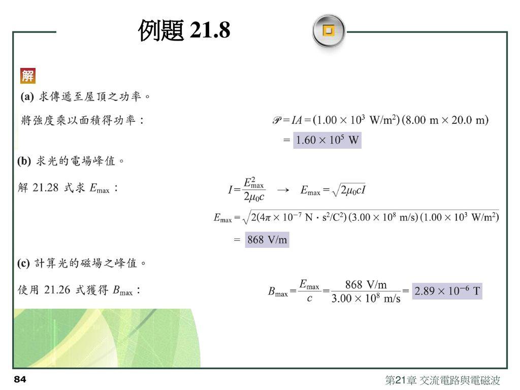 例題 21.8 第21章 交流電路與電磁波