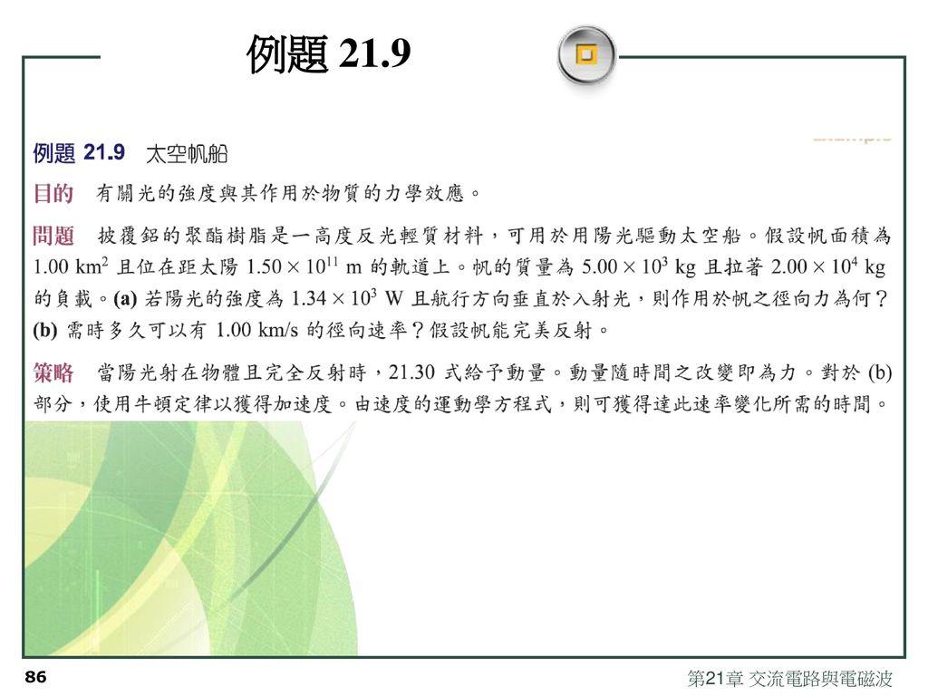 例題 21.9 第21章 交流電路與電磁波