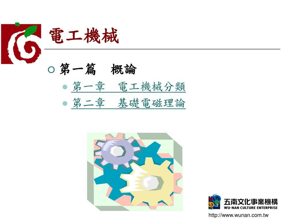 電工機械 第一篇 概論 第一章 電工機械分類 第二章 基礎電磁理論