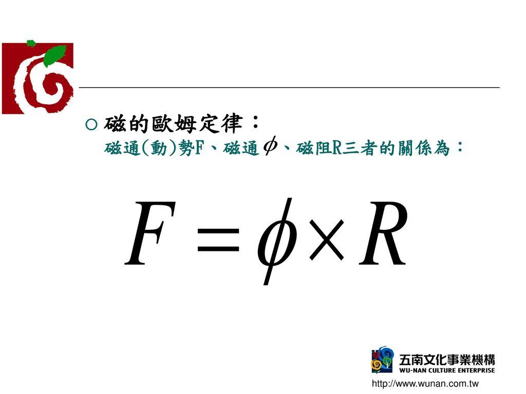 磁通(動)勢F、磁通 、磁阻R三者的關係為: