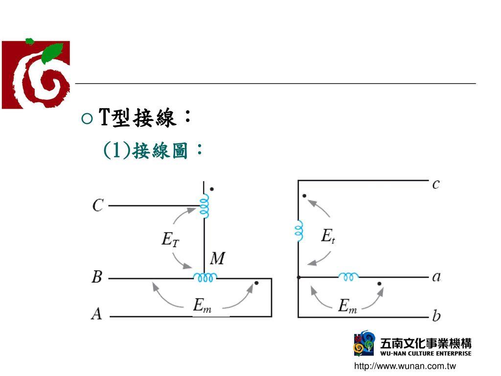 T型接線: (1)接線圖: