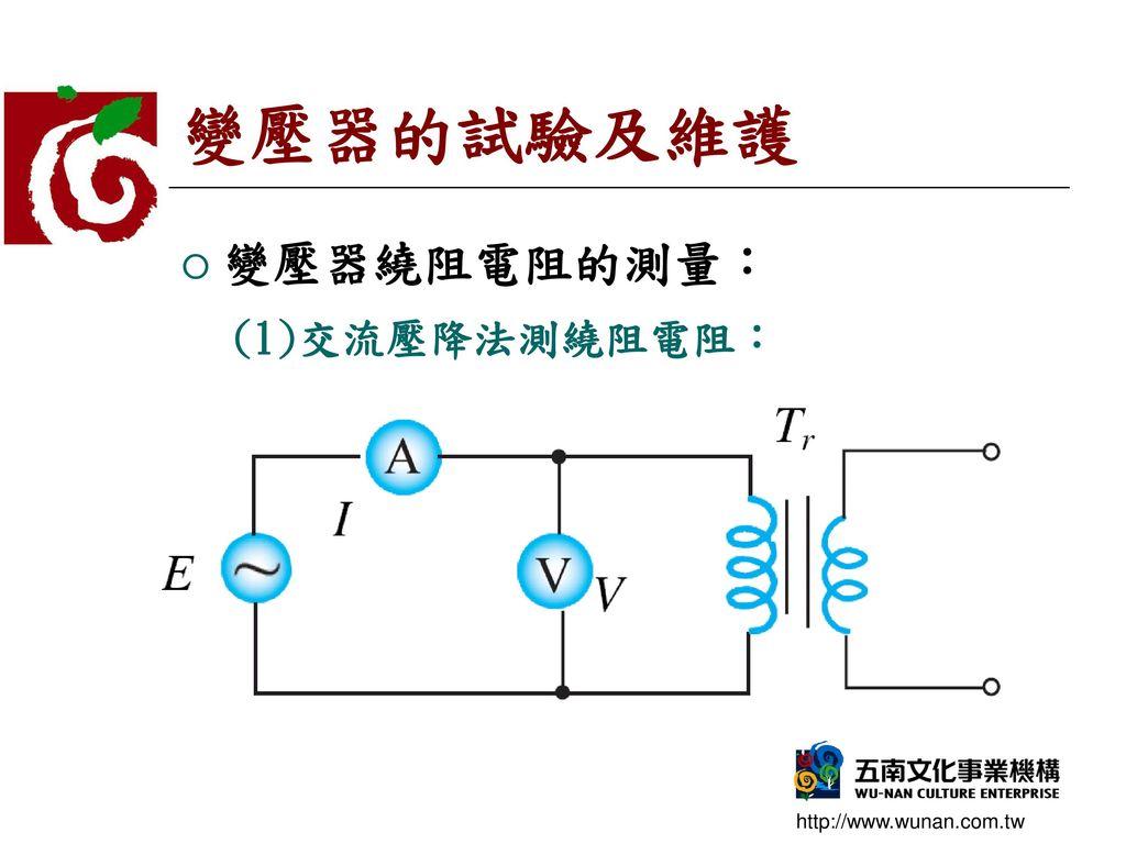 變壓器的試驗及維護 變壓器繞阻電阻的測量: (1)交流壓降法測繞阻電阻: