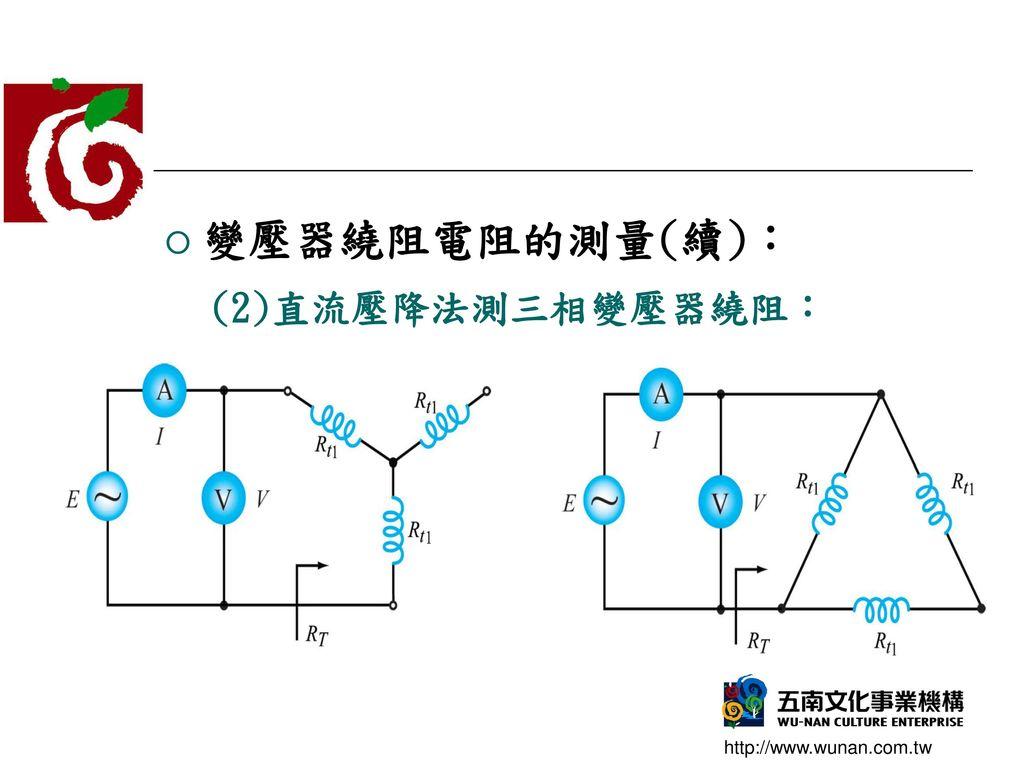 變壓器繞阻電阻的測量(續): (2)直流壓降法測三相變壓器繞阻: