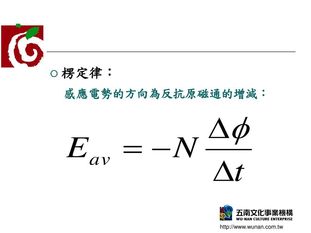 楞定律: 感應電勢的方向為反抗原磁通的增減: