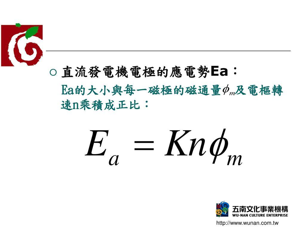 直流發電機電極的應電勢Ea: Ea的大小與每一磁極的磁通量 及電樞轉速n乘積成正比:
