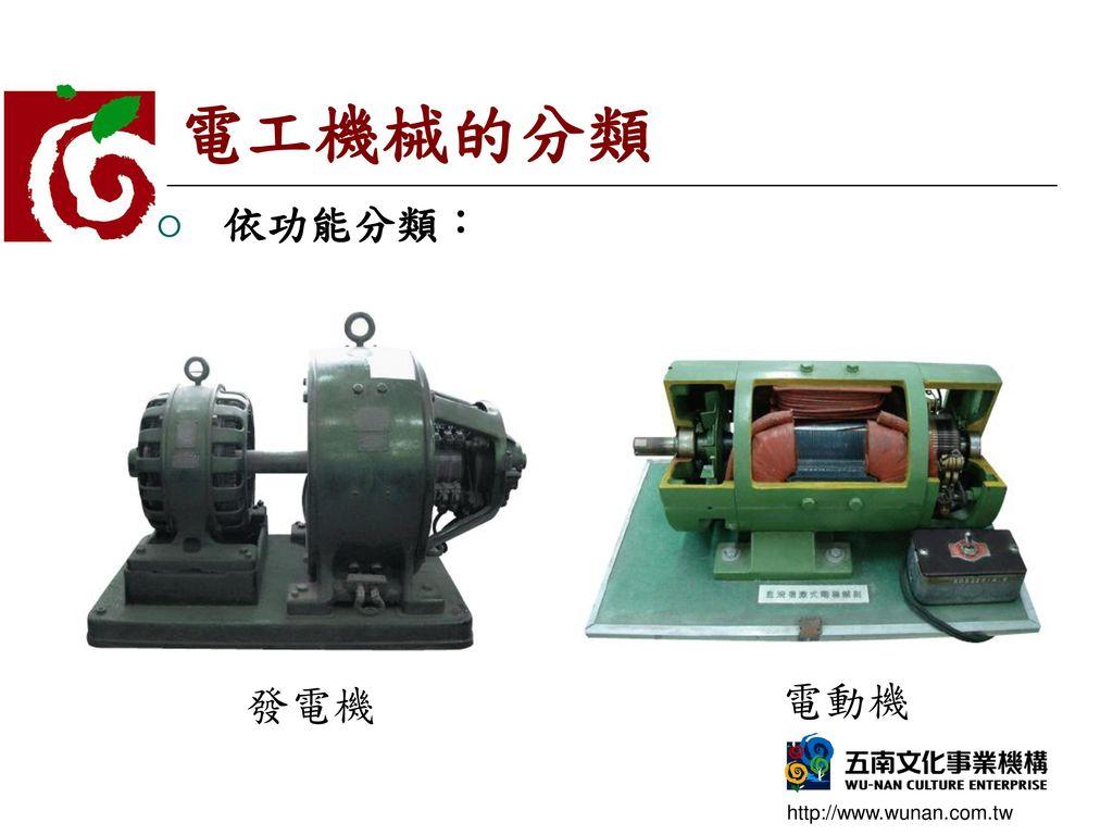 電工機械的分類 依功能分類: 電動機 發電機