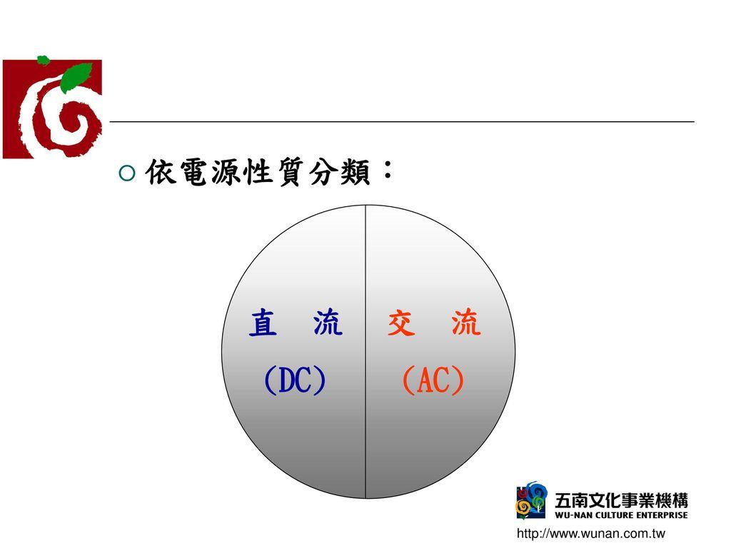 依電源性質分類: 直 流 (DC) 交 流 (AC)