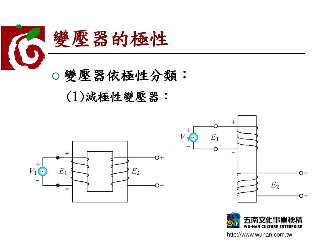 變壓器的極性 變壓器依極性分類: (1)減極性變壓器:
