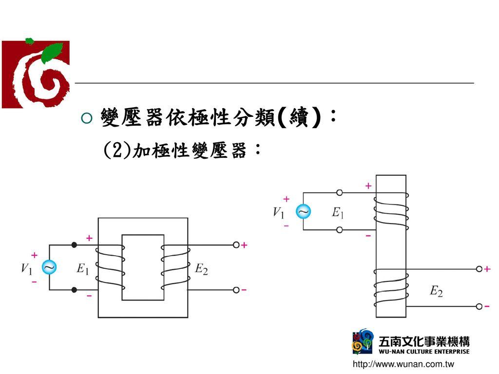 變壓器依極性分類(續): (2)加極性變壓器: