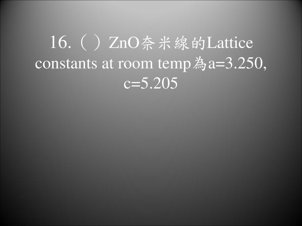 16.()ZnO奈米線的Lattice constants at room temp為a=3.250, c=5.205