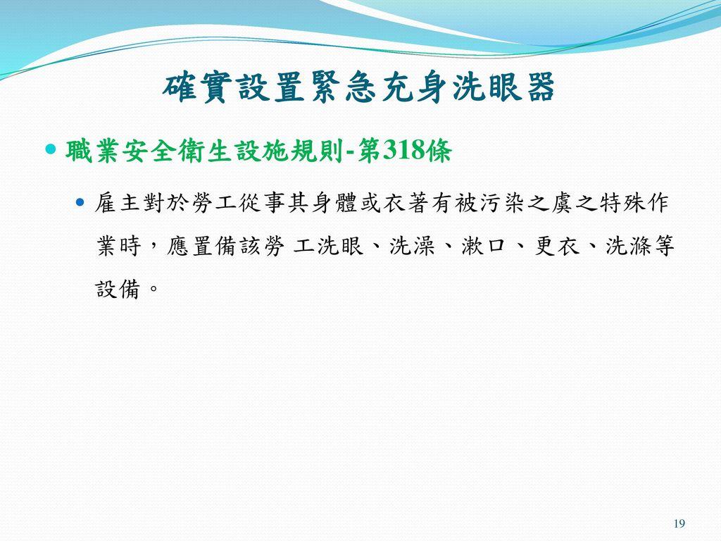 確實設置緊急充身洗眼器 職業安全衛生設施規則-第318條