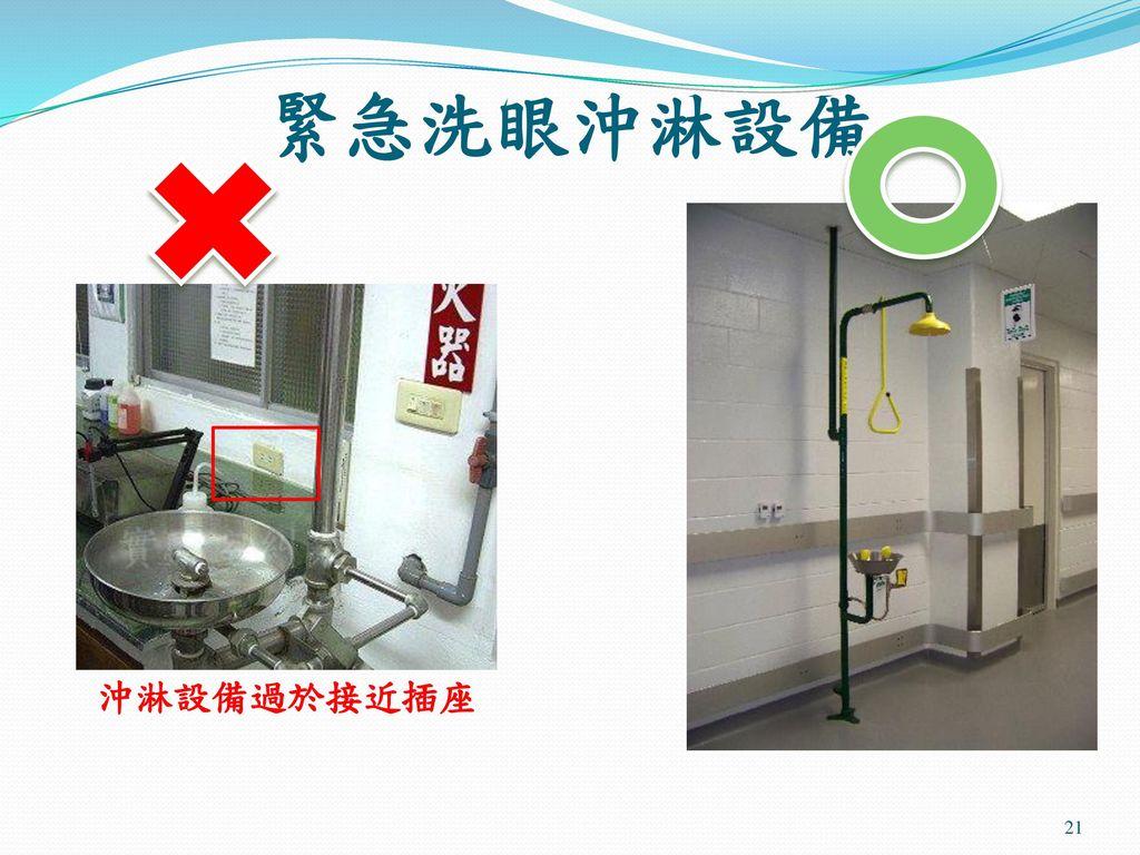 緊急洗眼沖淋設備 沖淋設備過於接近插座