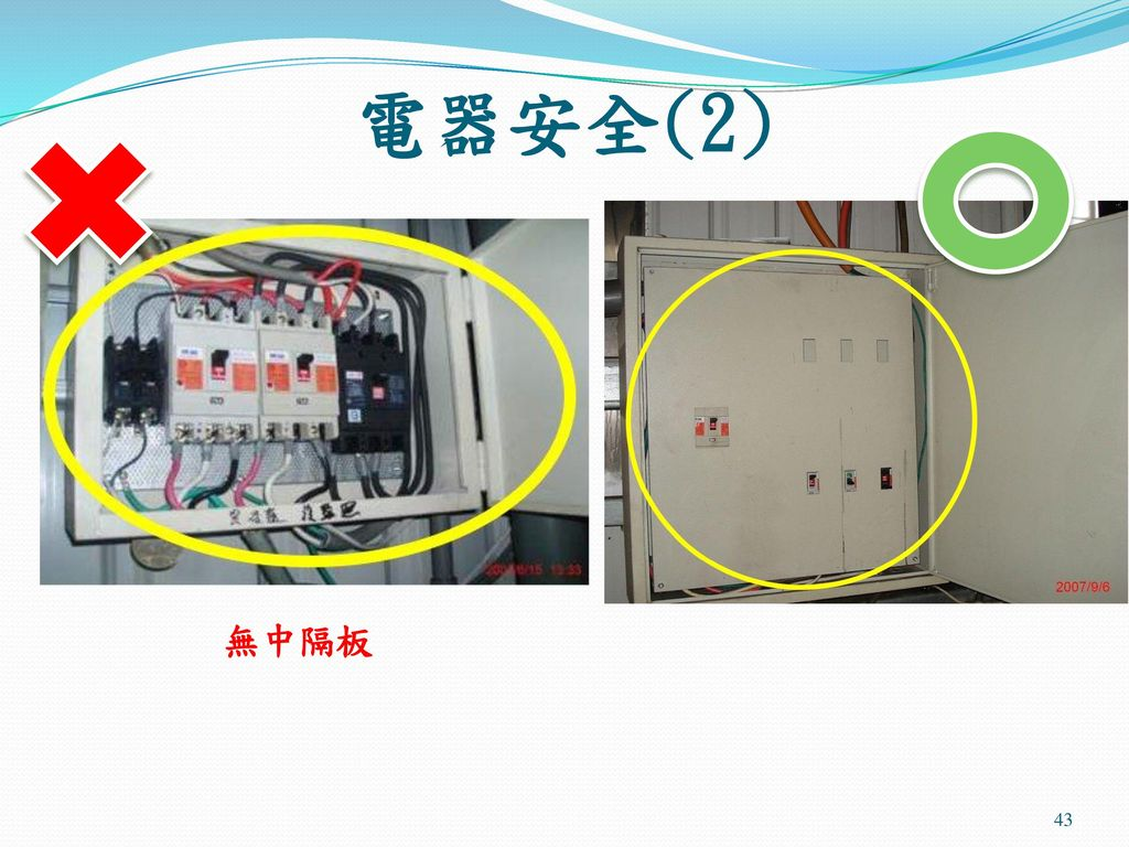 電器安全(2) 無中隔板