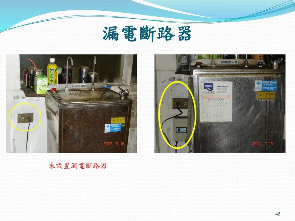 漏電斷路器 未設置漏電斷路器