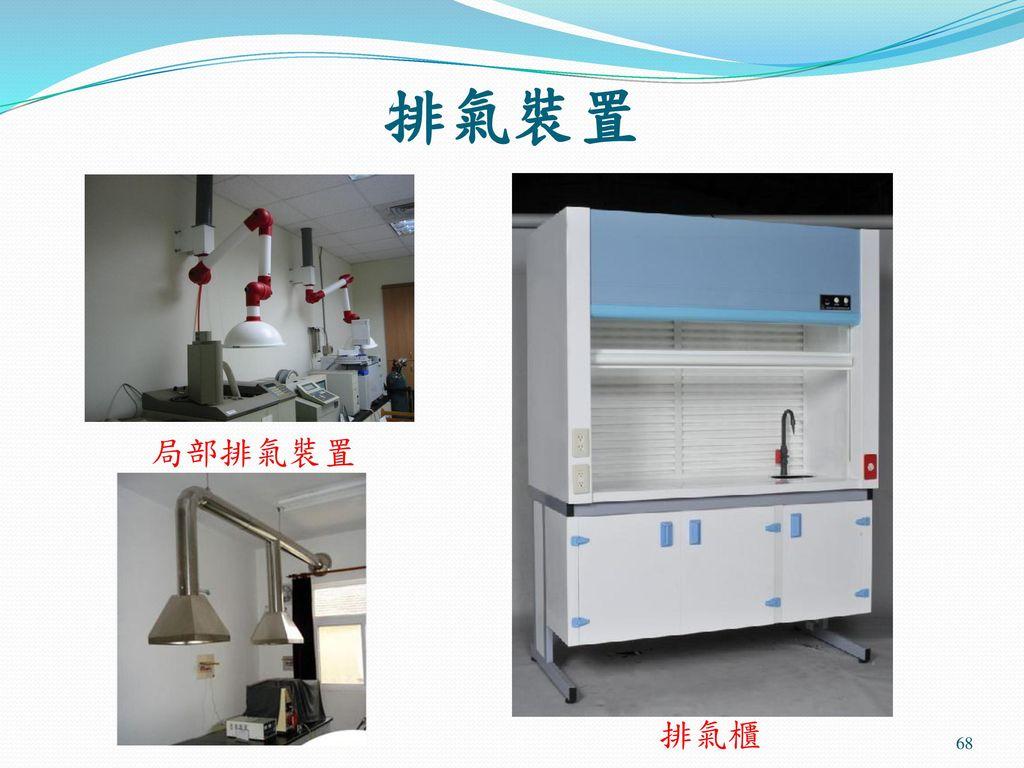 排氣裝置 局部排氣裝置 排氣櫃
