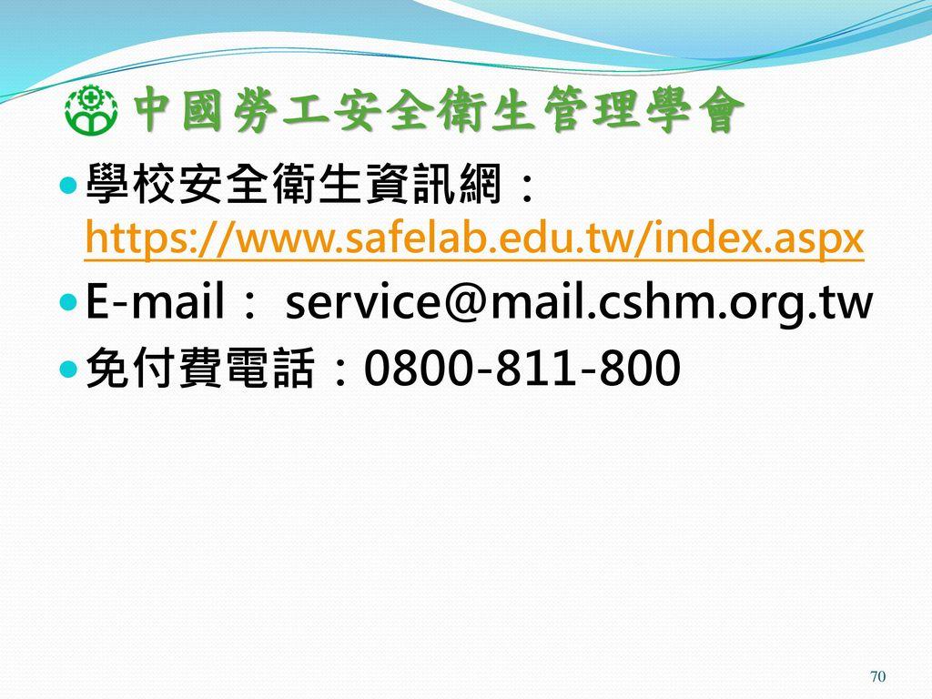 中國勞工安全衛生管理學會 學校安全衛生資訊網:https://www.safelab.edu.tw/index.aspx