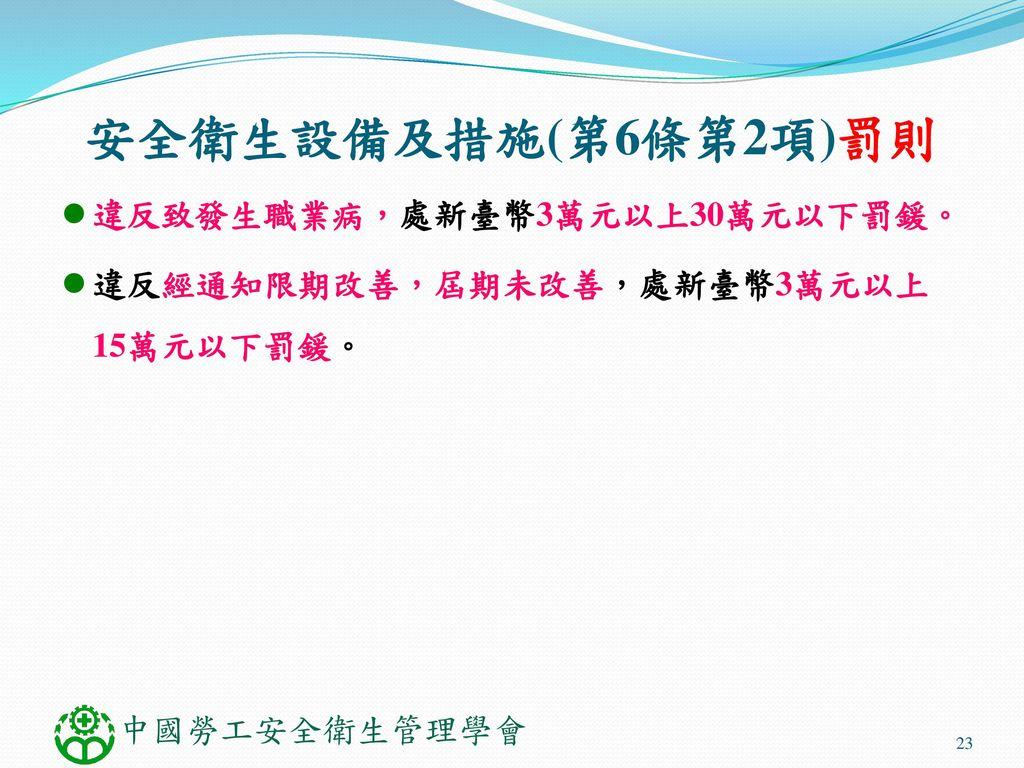 安全衛生設備及措施(第6條第2項)罰則 違反致發生職業病,處新臺幣3萬元以上30萬元以下罰鍰。
