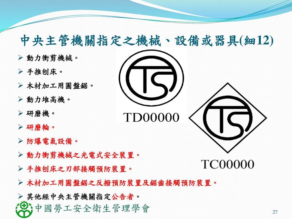 中央主管機關指定之機械、設備或器具(細12)