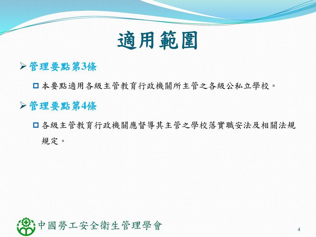 適用範圍 管理要點第3條 管理要點第4條 本要點適用各級主管教育行政機關所主管之各級公私立學校。