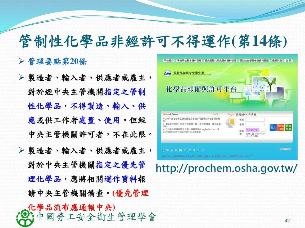 管制性化學品非經許可不得運作(第14條) http://prochem.osha.gov.tw/ 管理要點第20條