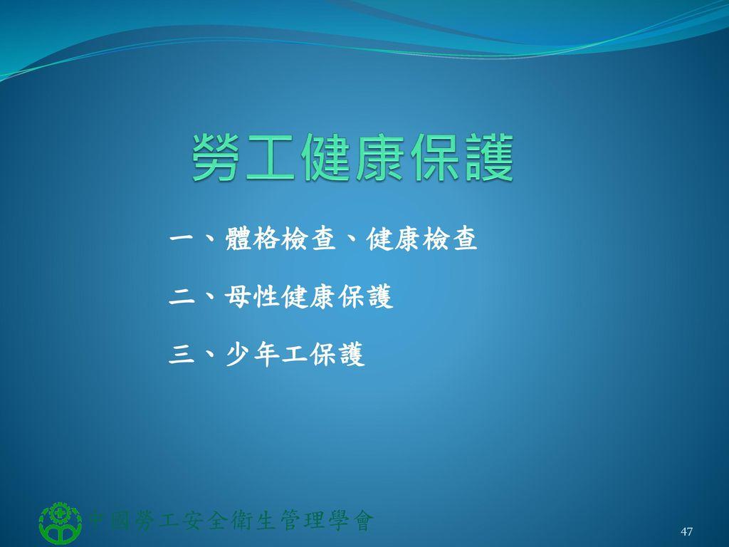 勞工健康保護 一、體格檢查、健康檢查 二、母性健康保護 三、少年工保護