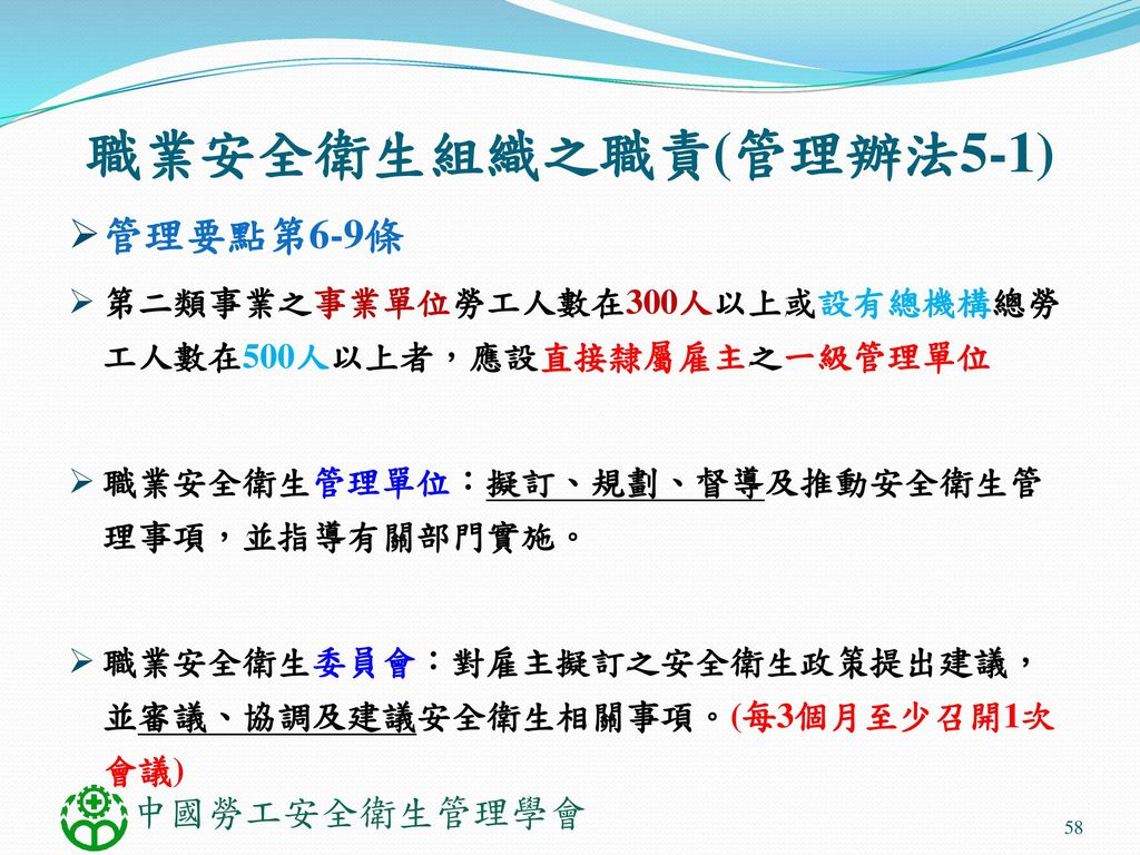 職業安全衛生組織之職責(管理辦法5-1) 管理要點第6-9條