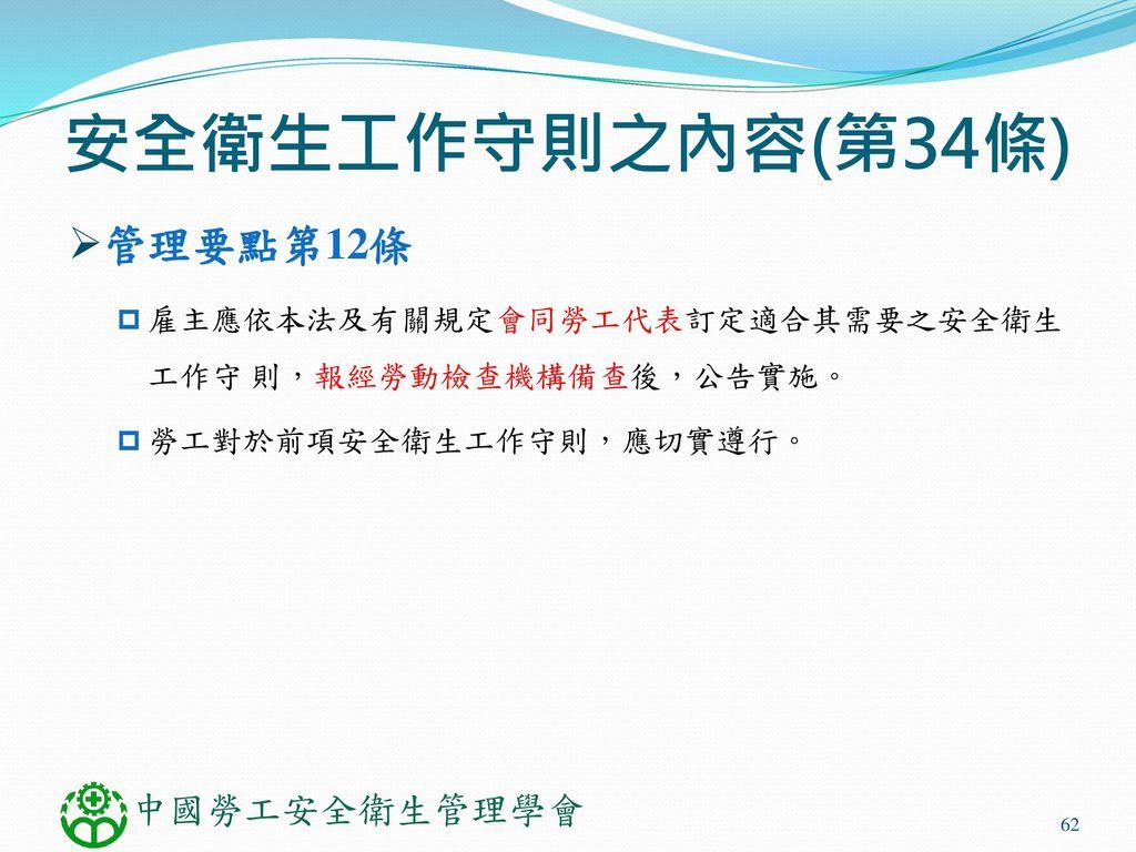 安全衛生工作守則之內容(第34條) 管理要點第12條