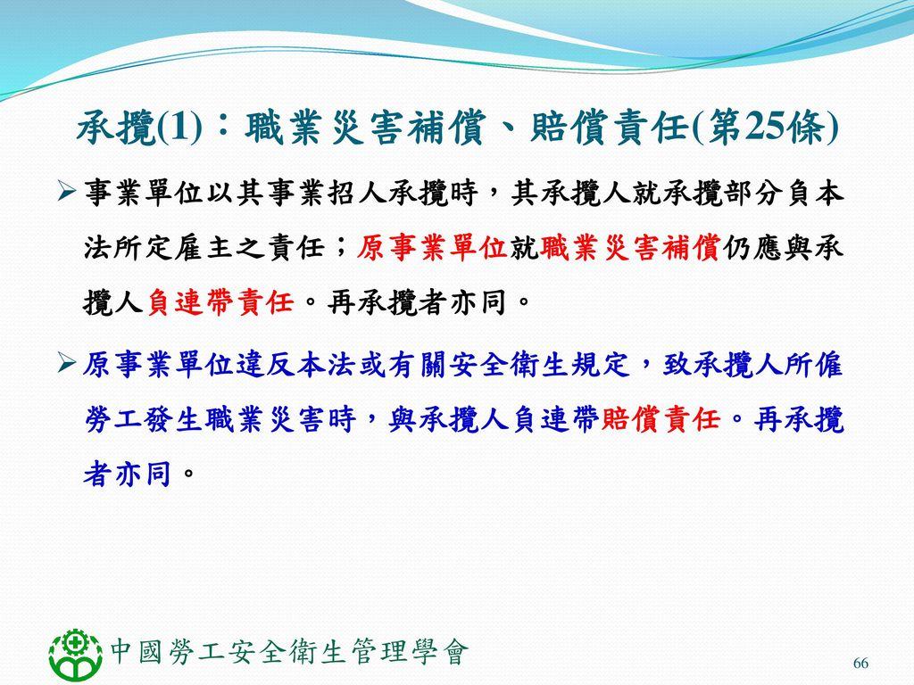承攬(1):職業災害補償、賠償責任(第25條)