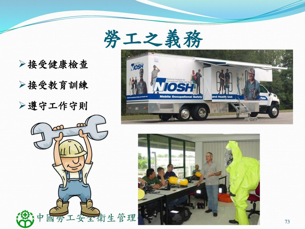 勞工之義務 接受健康檢查 接受教育訓練 遵守工作守則