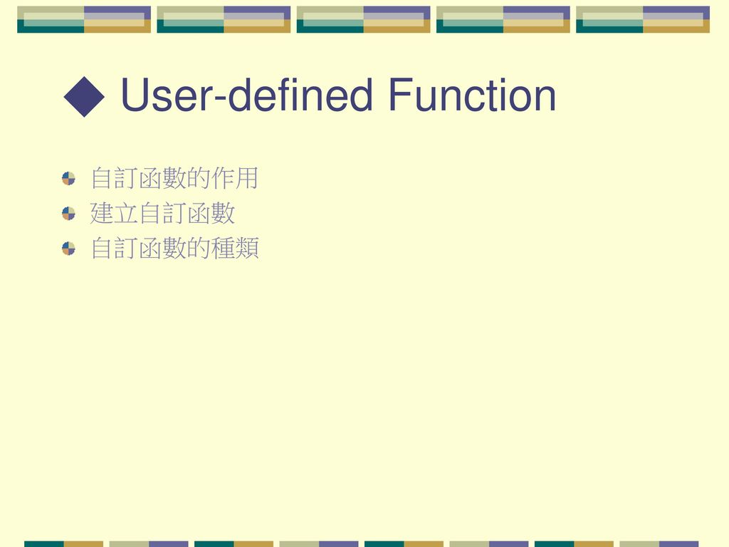 ◆ User-defined Function