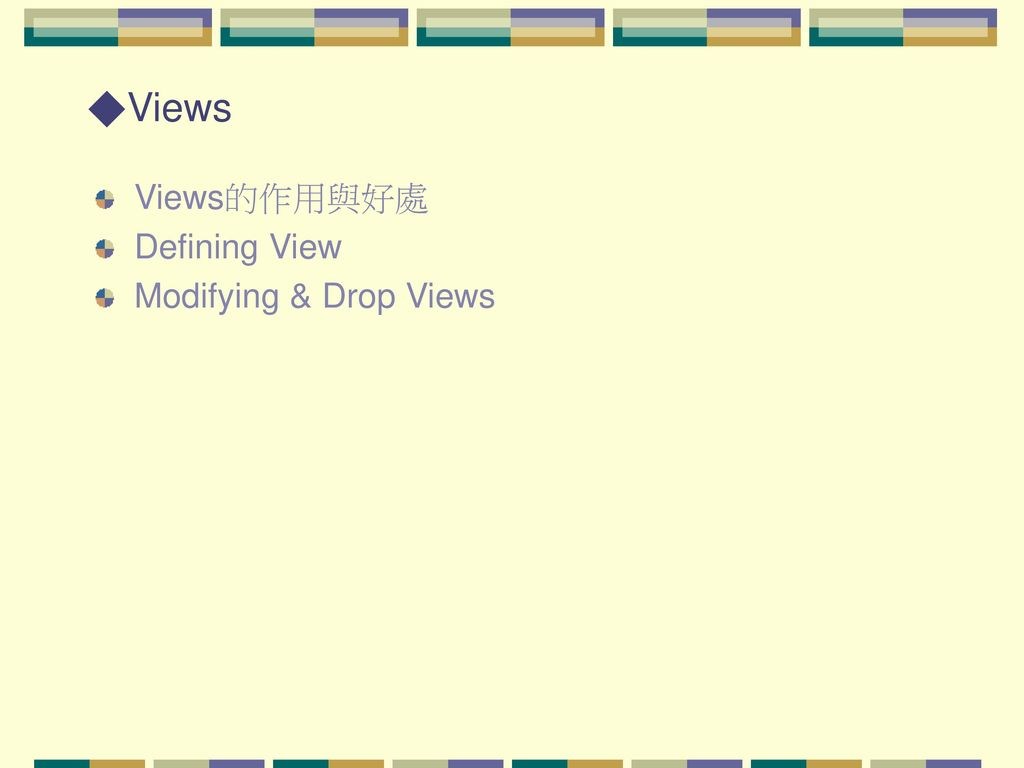 ◆Views Views的作用與好處 Defining View Modifying & Drop Views
