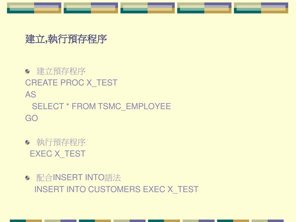 建立,執行預存程序 建立預存程序 CREATE PROC X_TEST AS SELECT * FROM TSMC_EMPLOYEE GO