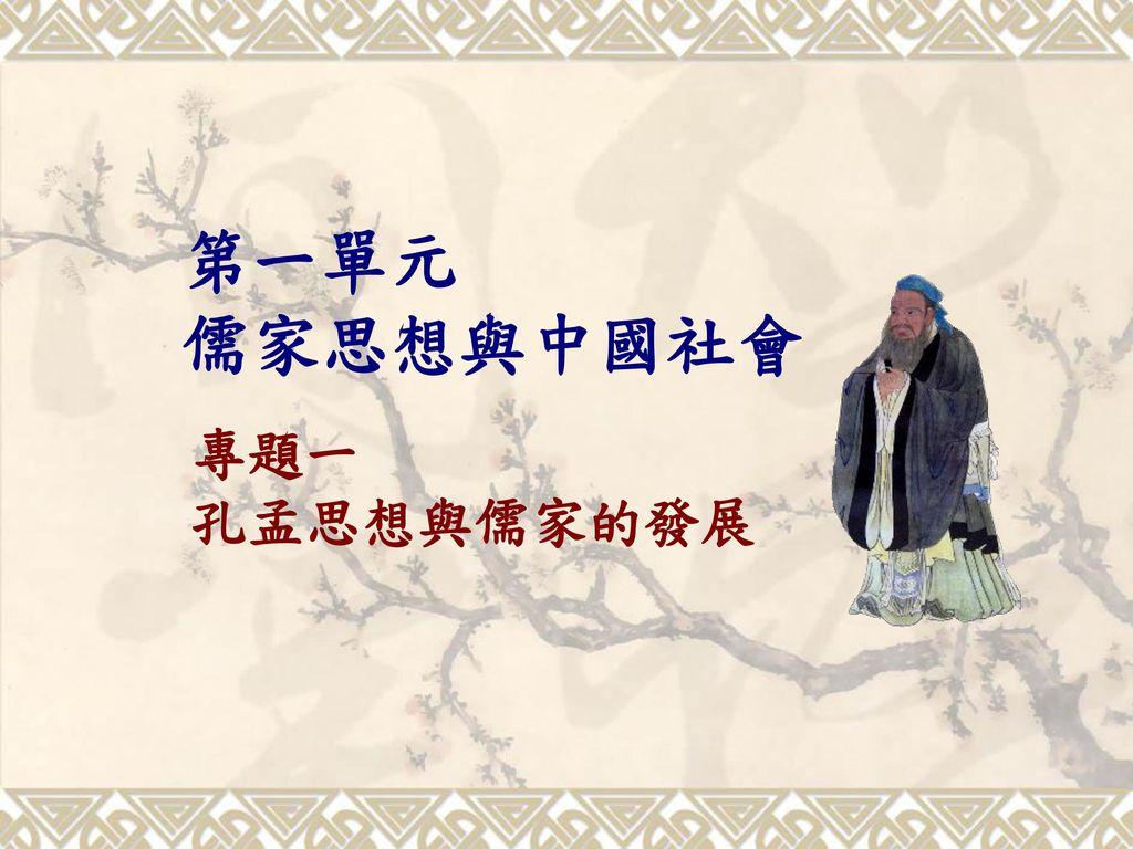 第一單元 儒家思想與中國社會 專題一 孔孟思想與儒家的發展