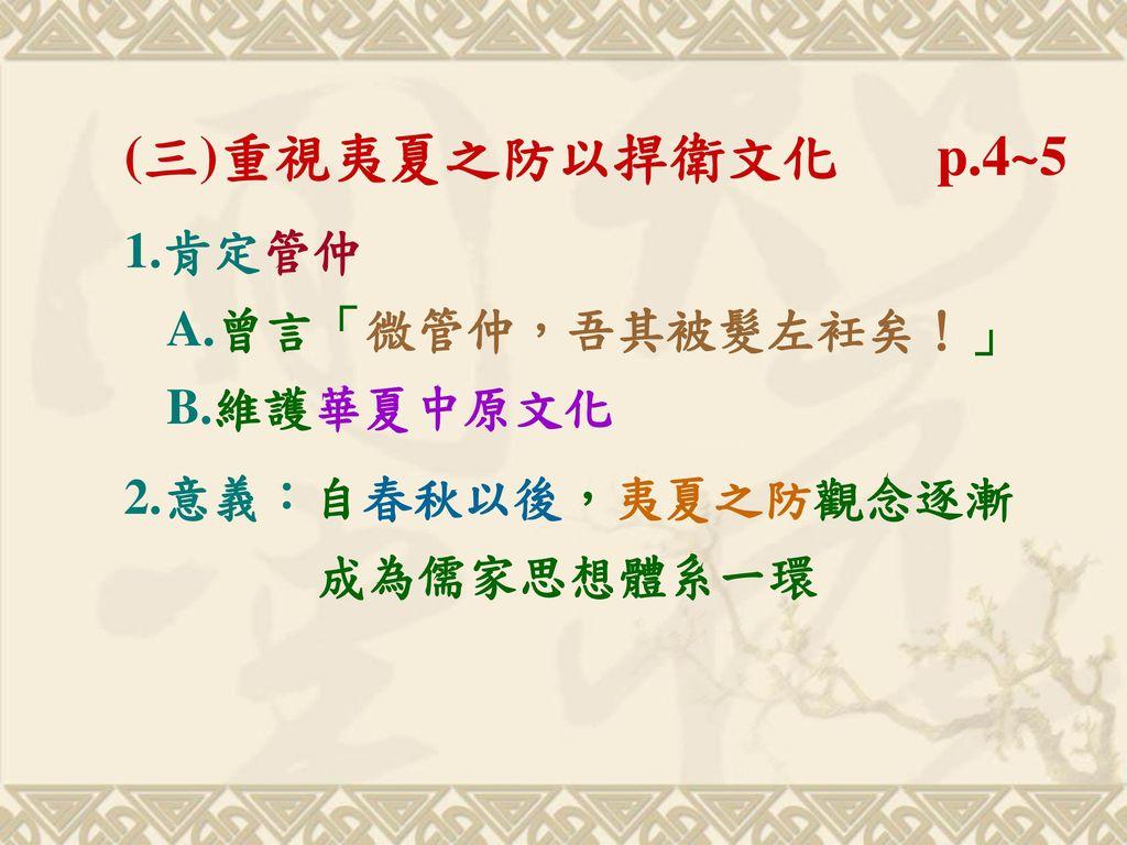 (三)重視夷夏之防以捍衛文化 p.4~5 1.肯定管仲 A.曾言「微管仲,吾其被髮左衽矣!」 B.維護華夏中原文化