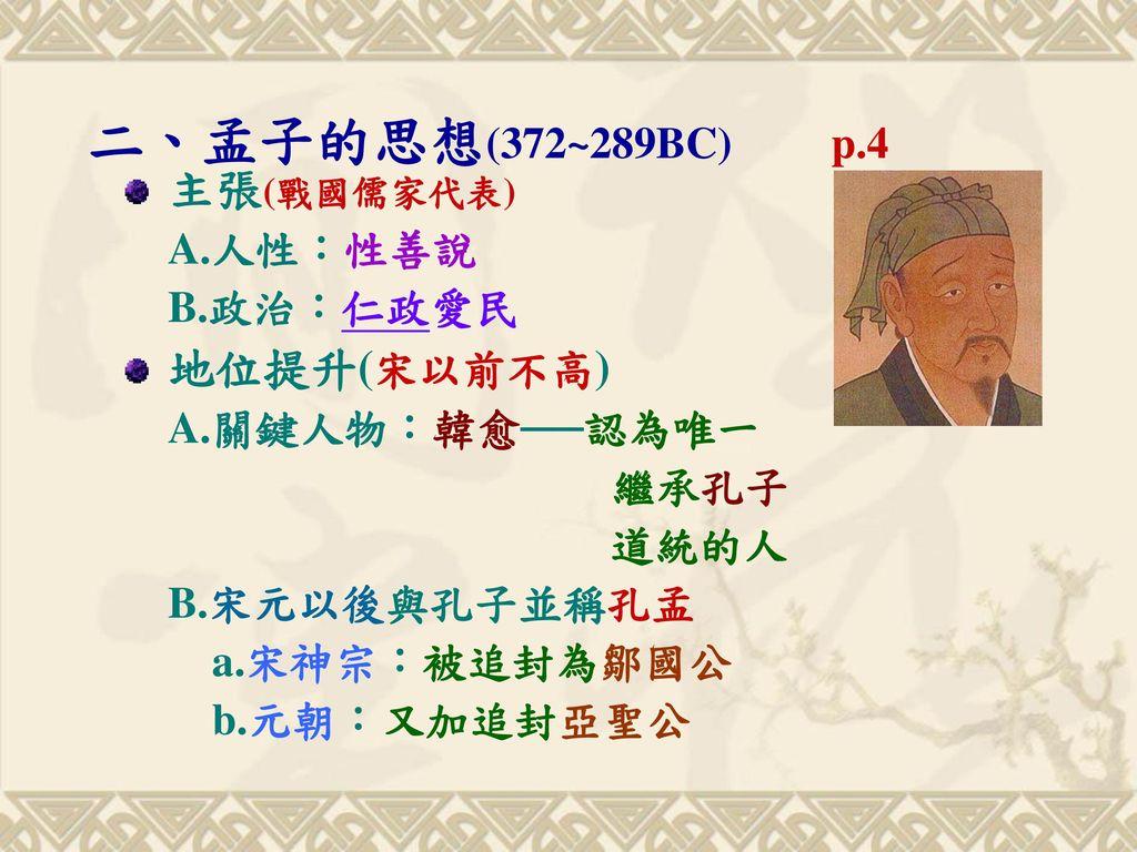 二、孟子的思想(372~289BC) p.4 主張(戰國儒家代表) A.人性:性善說 B.政治:仁政愛民